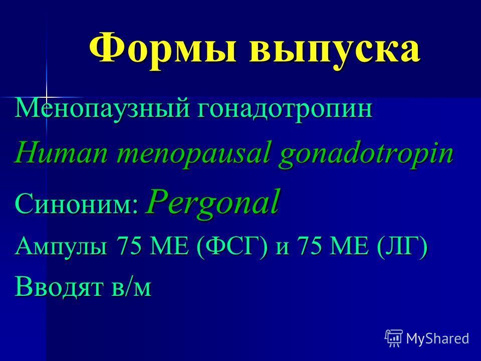 Формы выпуска Менопаузный гонадотропин Human menopausal gonadotropin Синоним: Pergonal Ампулы 75 МЕ (ФСГ) и 75 МЕ (ЛГ) Вводят в/м