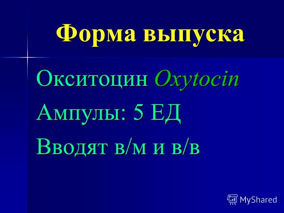Форма выпуска Окситоцин Oxytocin Ампулы: 5 ЕД Вводят в/м и в/в