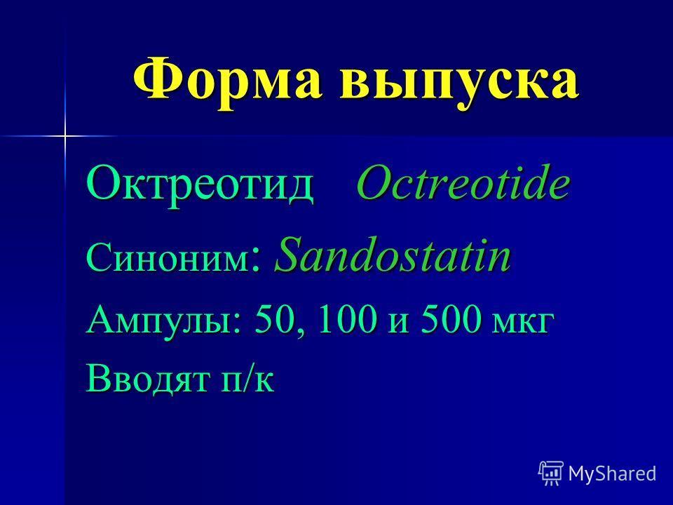 Форма выпуска Октреотид Octreotide Синоним : Sandostatin Ампулы: 50, 100 и 500 мкг Вводят п/к