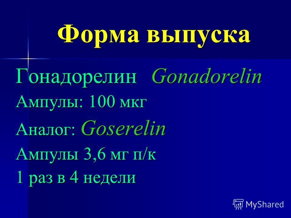 Форма выпуска Гонадорелин Gonadorelin Ампулы: 100 мкг Аналог: Goserelin Ампулы 3,6 мг п/к 1 раз в 4 недели