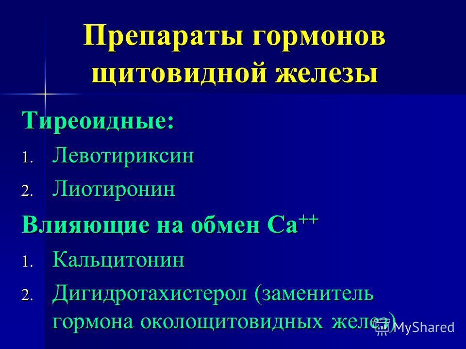 Препараты гормонов щитовидной железы Тиреоидные: 1. Левотириксин 2. Лиотиронин Влияющие на обмен Са ++ 1. Кальцитонин 2. Дигидротахистерол (заменитель гормона околощитовидных желез)