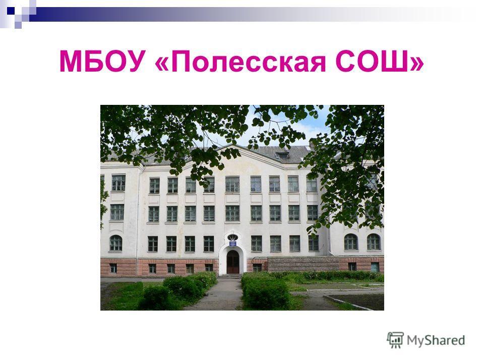 МБОУ «Полесская СОШ»
