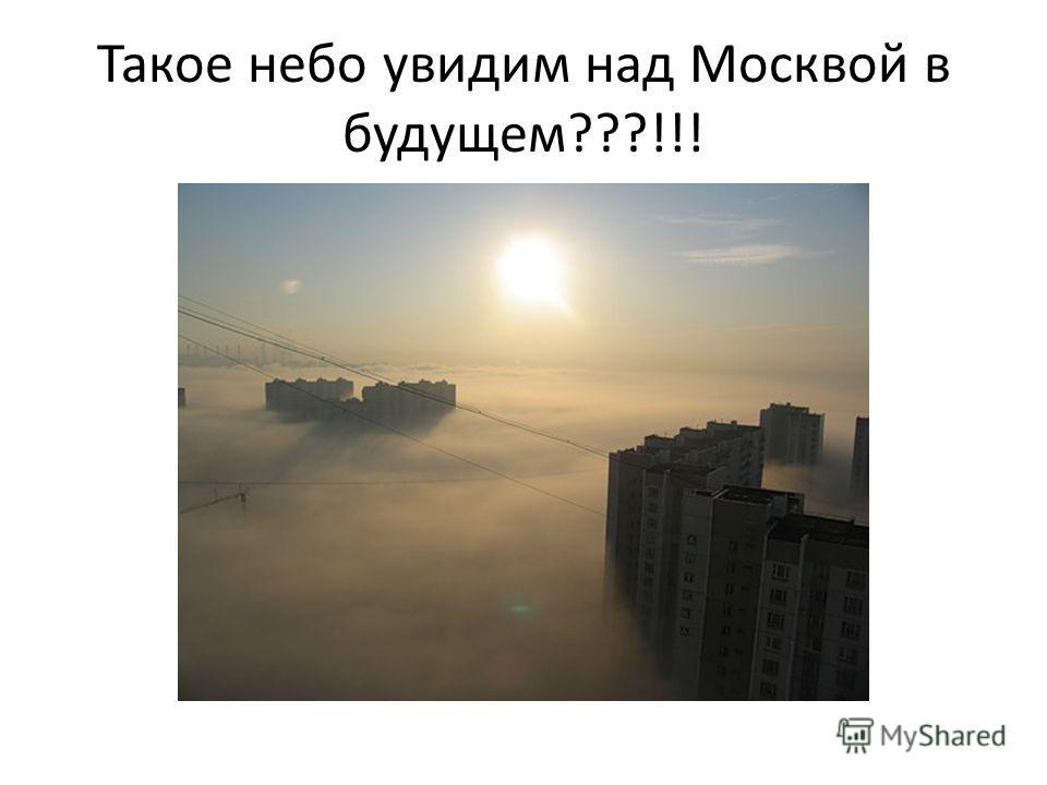 Такое небо увидим над Москвой в будущем???!!!