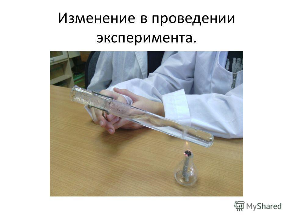 Изменение в проведении эксперимента.