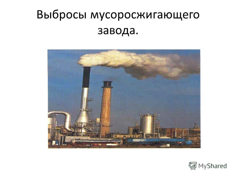 Выбросы мусоросжигающего завода.