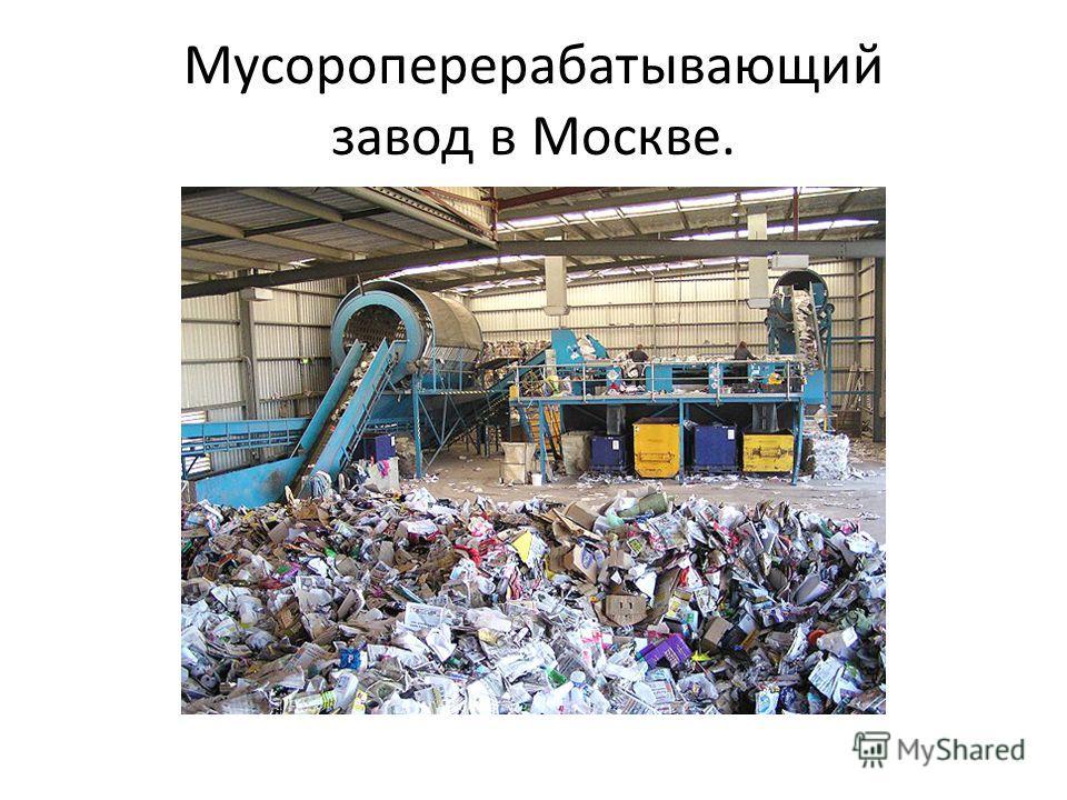 Мусороперерабатывающий завод в Москве.