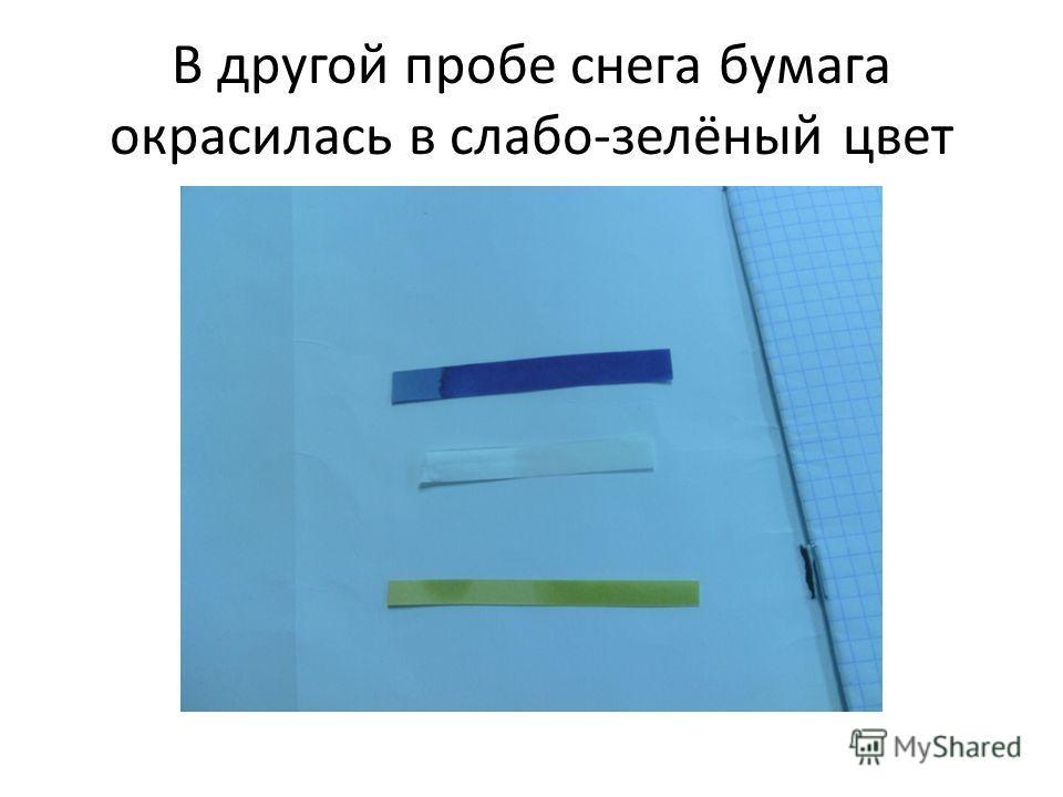 В другой пробе снега бумага окрасилась в слабо-зелёный цвет