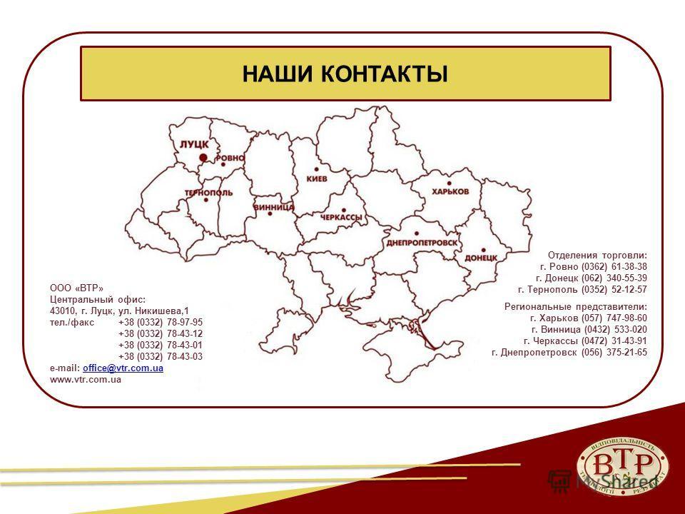 16 НАШИ КОНТАКТЫ Отделения торговли: г. Ровно (0362) 61-38-38 г. Донецк (062) 340-55-39 г. Тернополь (0352) 52-12-57 Региональные представители: г. Харьков (057) 747-98-60 г. Винница (0432) 533-020 г. Черкассы (0472) 31-43-91 г. Днепропетровск (056)