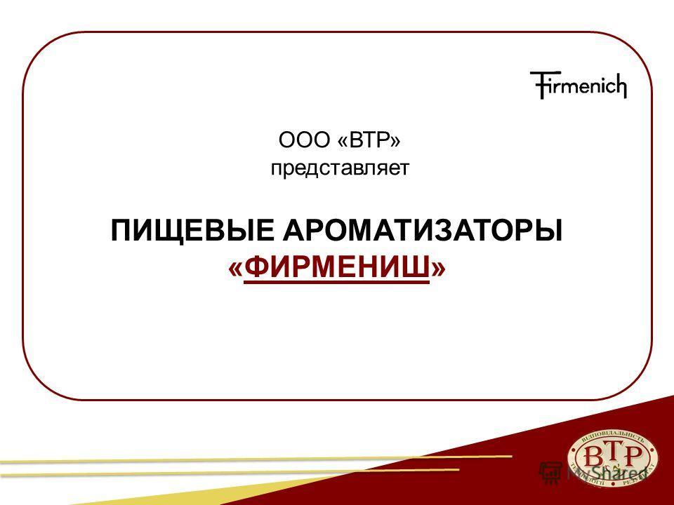 ООО «ВТР» представляет ПИЩЕВЫЕ АРОМАТИЗАТОРЫ «ФИРМЕНИШ»