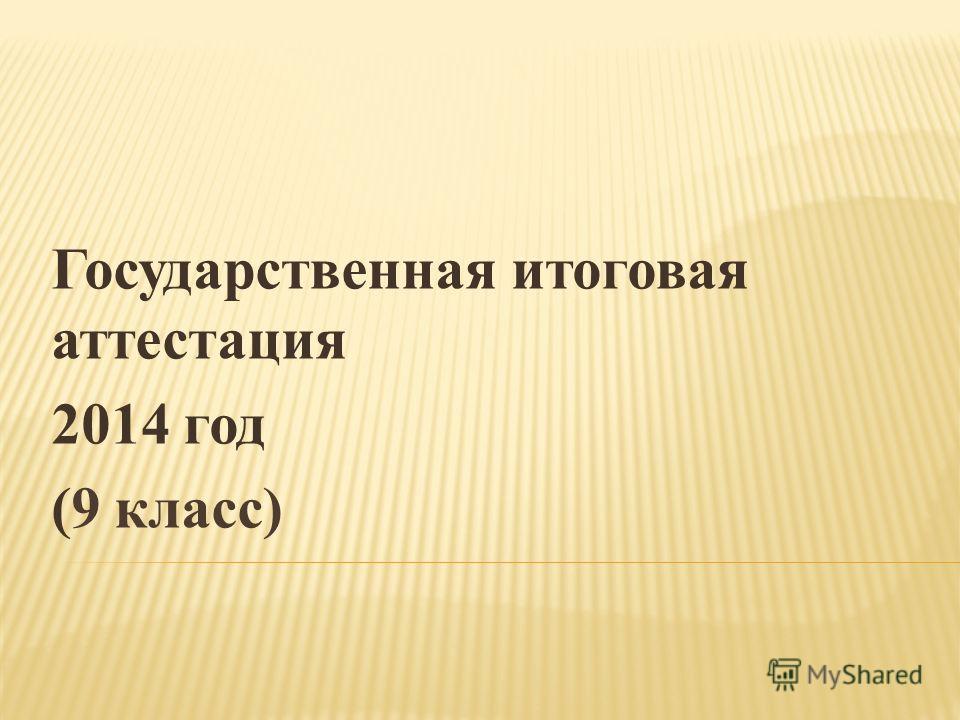 Государственная итоговая аттестация 2014 год (9 класс)