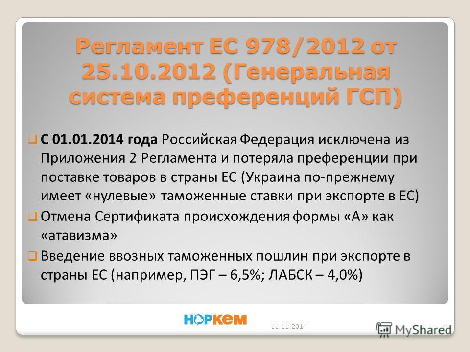 Регламент ЕС 978/2012 от 25.10.2012 (Генеральная система преференций ГСП) 11.11.20144 С 01.01.2014 года Российская Федерация исключена из Приложения 2 Регламента и потеряла преференции при поставке товаров в страны ЕС (Украина по-прежнему имеет «нуле