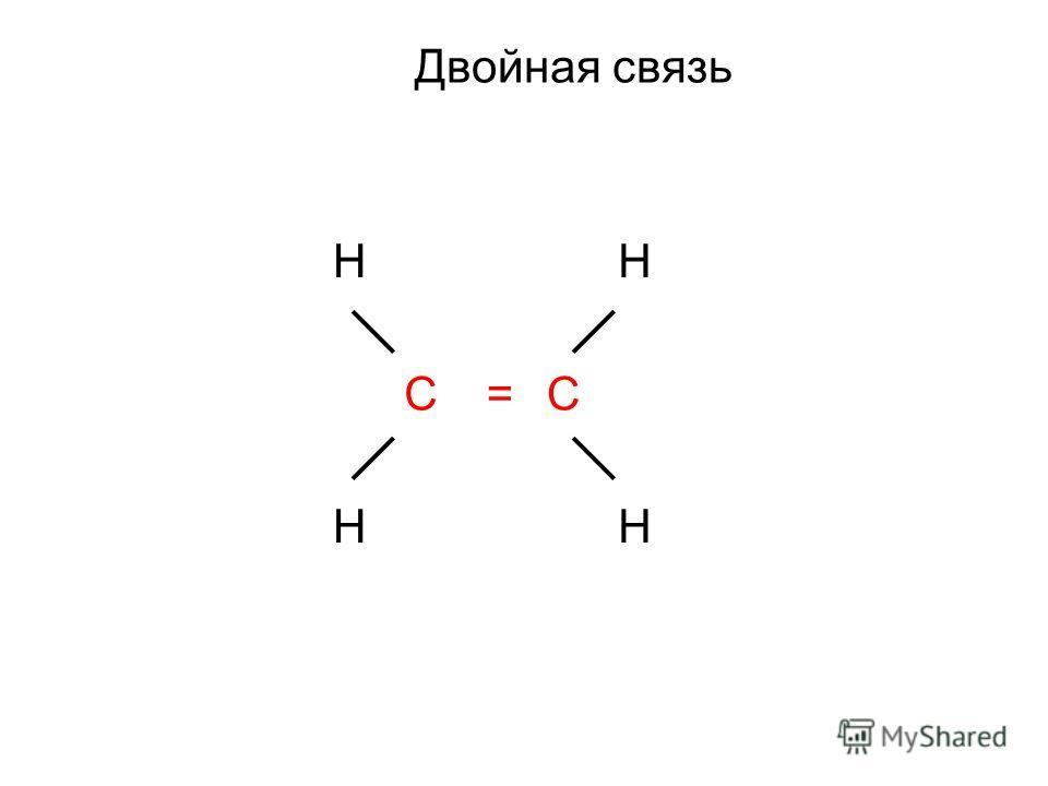 HH C=C HН Двойная связь
