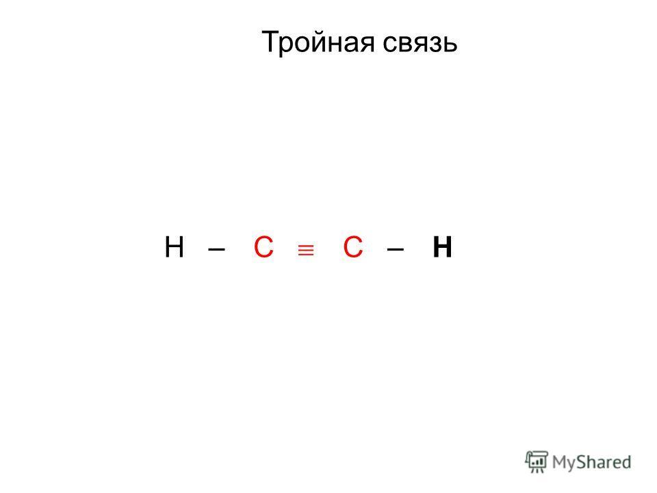 H–C C–H Тройная связь