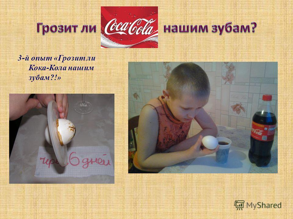 3-й опыт «Грозит ли Кока-Кола нашим зубам?!»