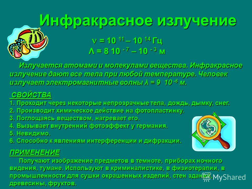 Инфракрасное излучение Инфракрасное излучение = 10 11 – 10 14 Гц = 10 11 – 10 14 Гц Λ = 8 10 - 7 – 10 - 3 м Излучается атомами и молекулами вещества. Инфракрасное излучение дают все тела при любой температуре. Человек излучает электромагнитные волны