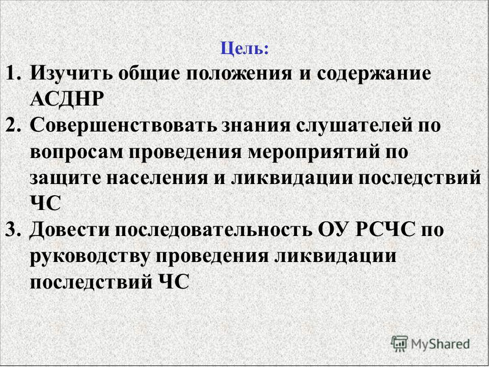 Тема 1.2. «ОРГАНИЗАЦИЯ И ПРОВЕДЕНИЕ АВАРИЙНО-СПАСАТЕЛЬНЫХ И ДРУГИХ НЕОТЛОЖНЫХ РАБОТ»