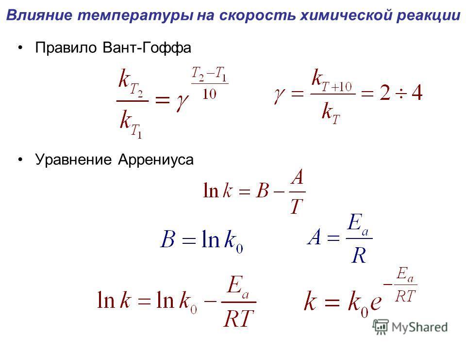 Влияние температуры на скорость химической реакции Правило Вант-Гоффа Уравнение Аррениуса