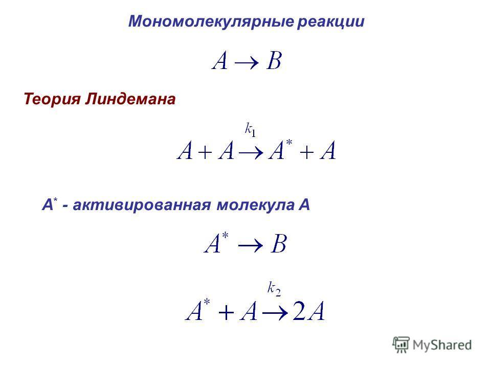 Мономолекулярные реакции Теория Линдемана А * - активированная молекула А