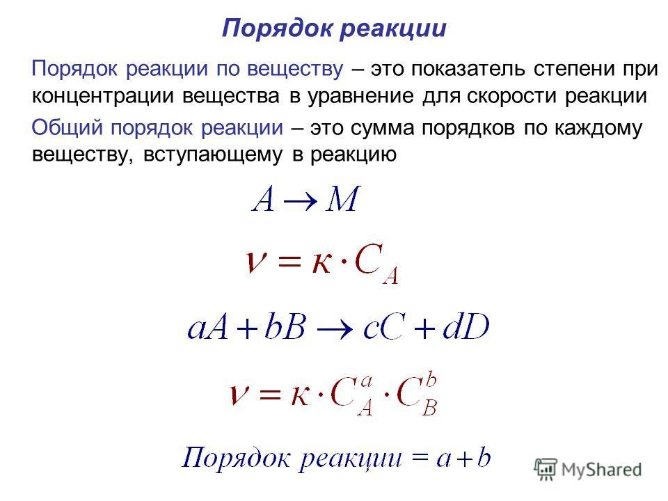 Порядок реакции Порядок реакции по веществу – это показатель степени при концентрации вещества в уравнение для скорости реакции Общий порядок реакции – это сумма порядков по каждому веществу, вступающему в реакцию