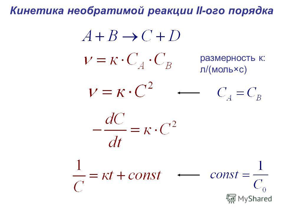 Кинетика необратимой реакции II-ого порядка размерность к: л/(моль×с)