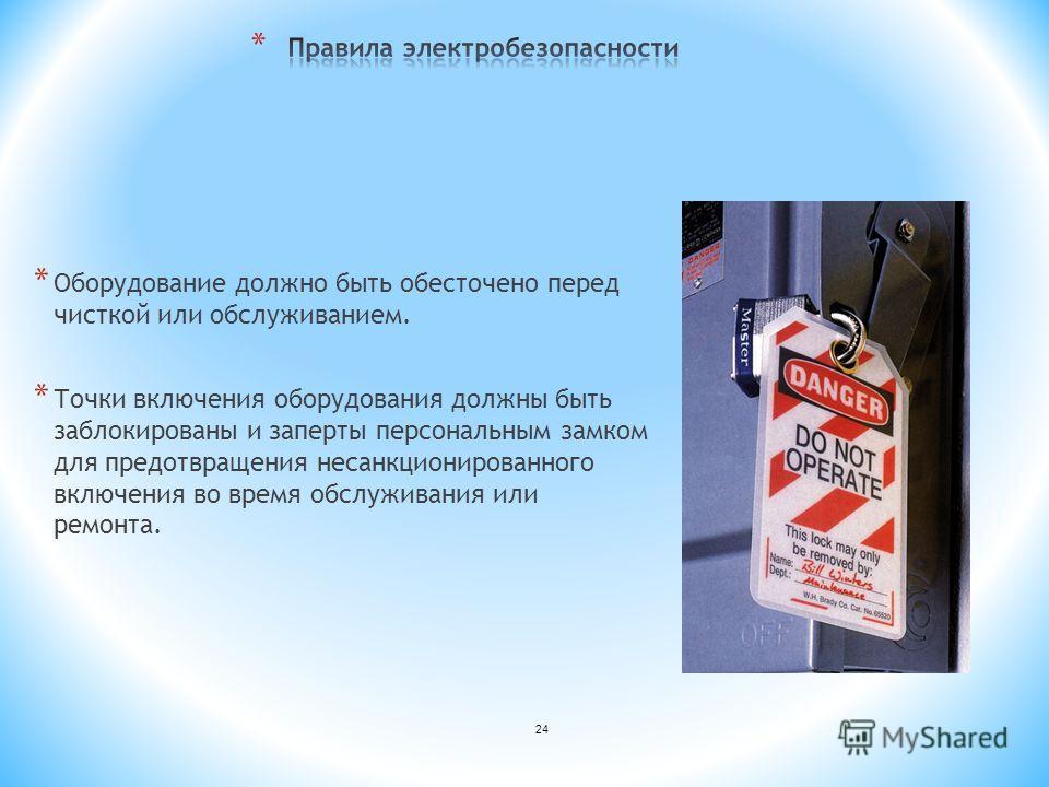 * Оборудование должно быть обесточено перед чисткой или обслуживанием. * Точки включения оборудования должны быть заблокированы и заперты персональным замком для предотвращения несанкционированного включения во время обслуживания или ремонта. 24