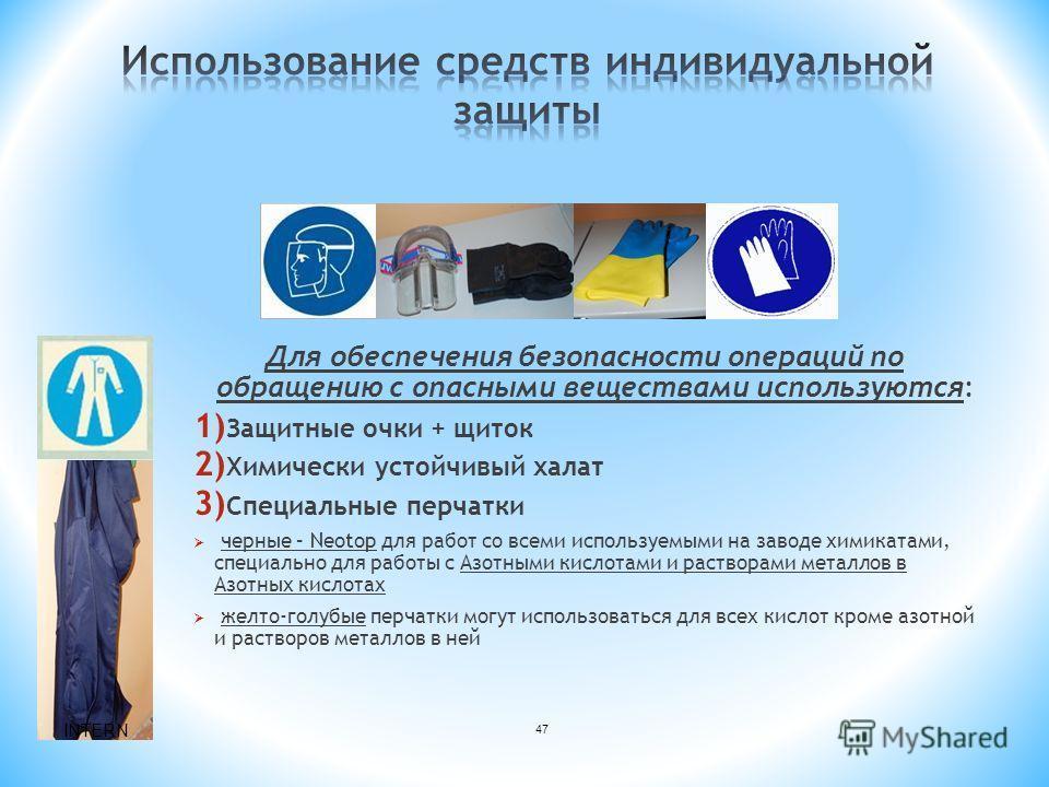 Для обеспечения безопасности операций по обращению с опасными веществами используются: 1) Защитные очки + щиток 2) Химически устойчивый халат 3) Специальные перчатки черные – Neotop для работ со всеми используемыми на заводе химикатами, специально дл