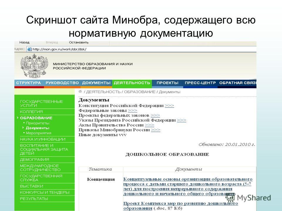 Скриншот сайта Минобра, содержащего всю нормативную документацию