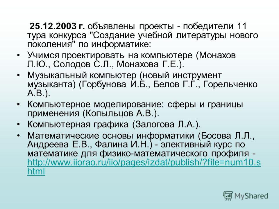 25.12.2003 г. объявлены проекты - победители 11 тура конкурса