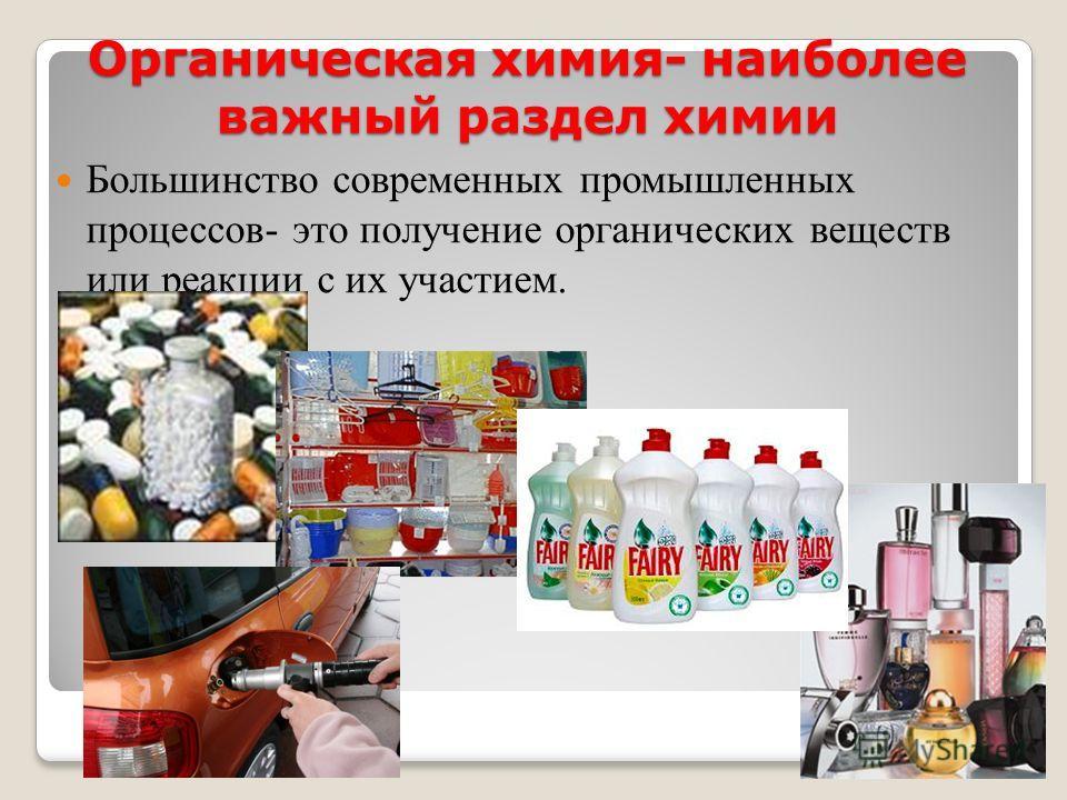 Большинство современных промышленных процессов- это получение органических веществ или реакции с их участием.