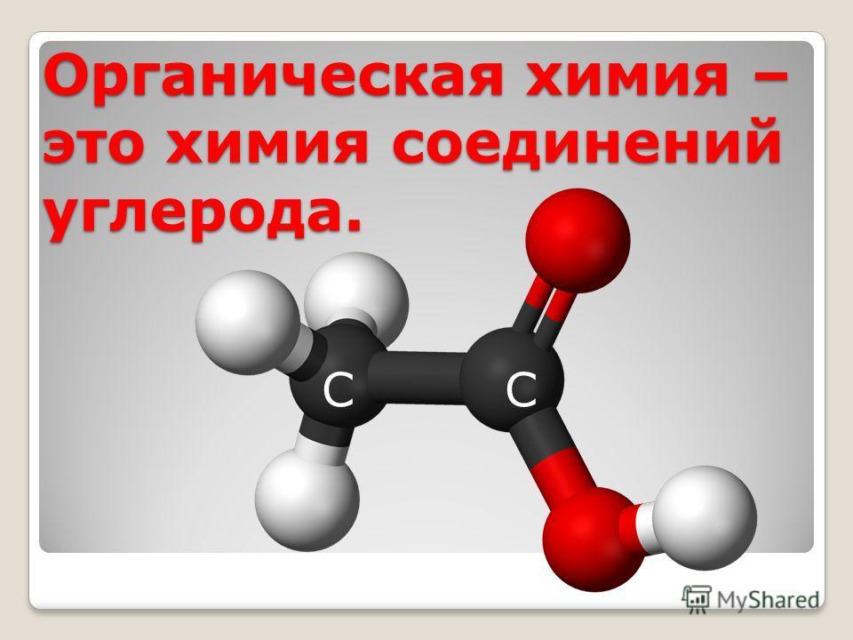 Органическая химия – это химия соединений углерода. С С