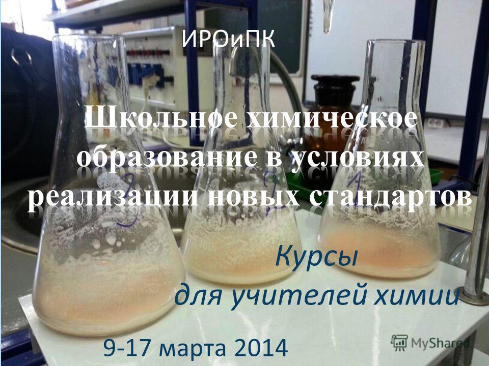 ИРОиПК 9-17 марта 2014 Курсы для учителей химии
