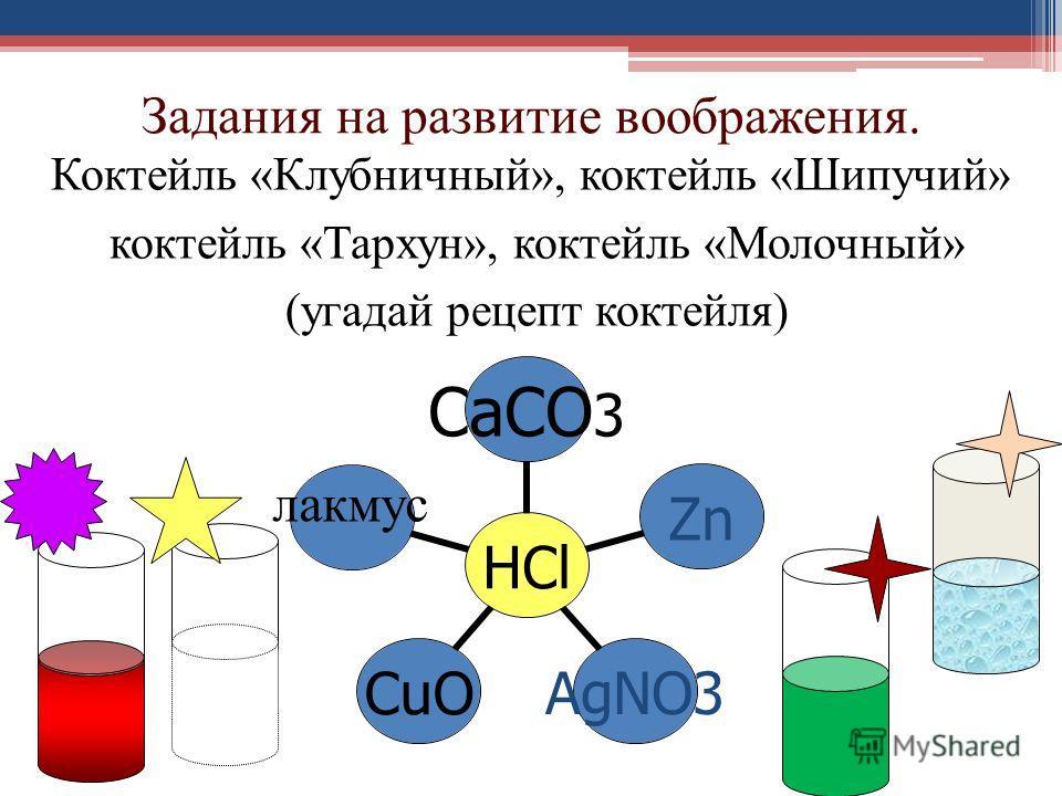 HCl CaCO3ZnAgNO3CuO Задания на развитие воображения. Коктейль «Клубничный», коктейль «Шипучий» коктейль «Тархун», коктейль «Молочный» (угадай рецепт коктейля) лакмус