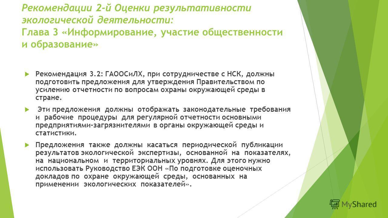 Рекомендации 2-й Оценки результативности экологической деятельности: Глава 3 «Информирование, участие общественности и образование» Рекомендация 3.2: ГАООСиЛХ, при сотрудничестве с НСК, должны подготовить предложения для утверждения Правительством по