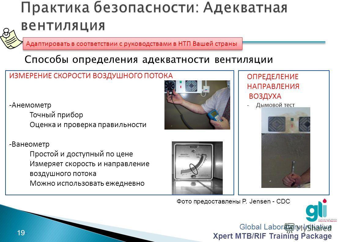 Global Laboratory Initiative Xpert MTB/RIF Training Package -18- Адекватным уровнем вентиляции в ТБ лабораториях обычно считается направленный поток воздуха, обеспечивающий 6-12 воздухообменов в час (ВОЧ). Направленный поток воздуха – это движение во