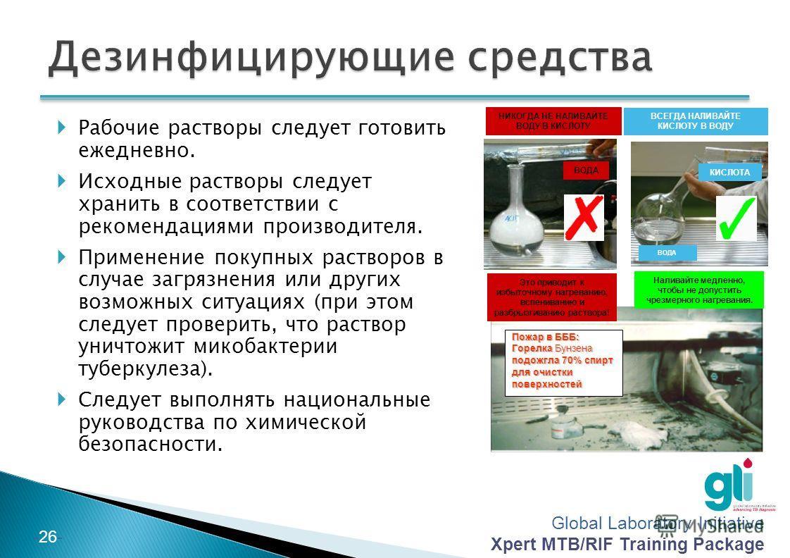 Global Laboratory Initiative Xpert MTB/RIF Training Package -25- Выбирайте дезинфицирующие средства, которые эффективны против микобактерии в зависимости от того, какой материал подлежит дезинфекции. ФЕНОЛ в концентрации 2-5% в деионизированной воде