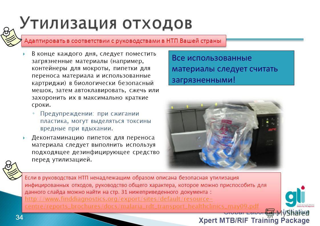Global Laboratory Initiative Xpert MTB/RIF Training Package -33- Повреждение пробирок внутри герметичных стаканов (с предохранительными крышками) -Следует всегда использовать герметичные центрифужные стаканы. -Их нужно загружать и разгружать внутри Б