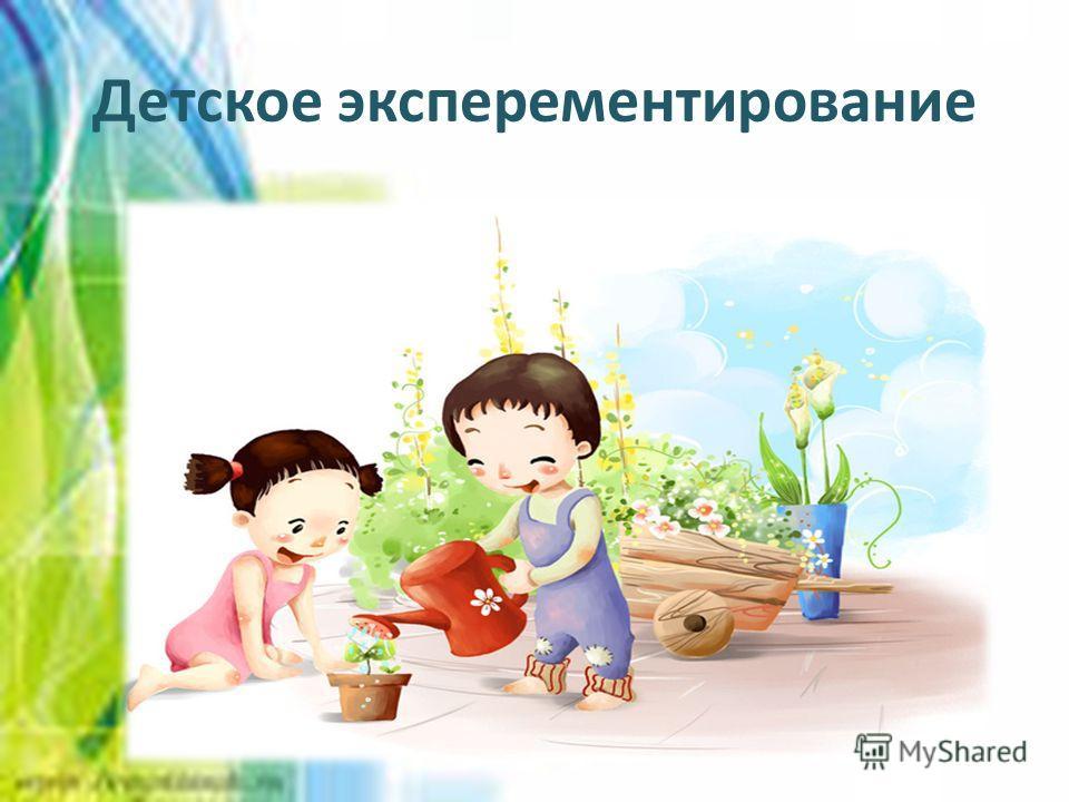 Детское эксперементирование