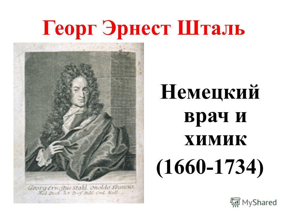 Флогистонная теория горения 1697-1703