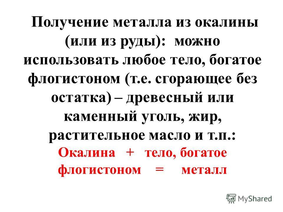 Обжиг металла : Металл =Окалина+Флогистон