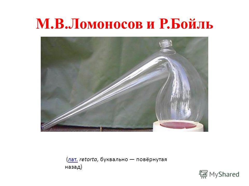 Роберт БойльМ.В.Ломоносов