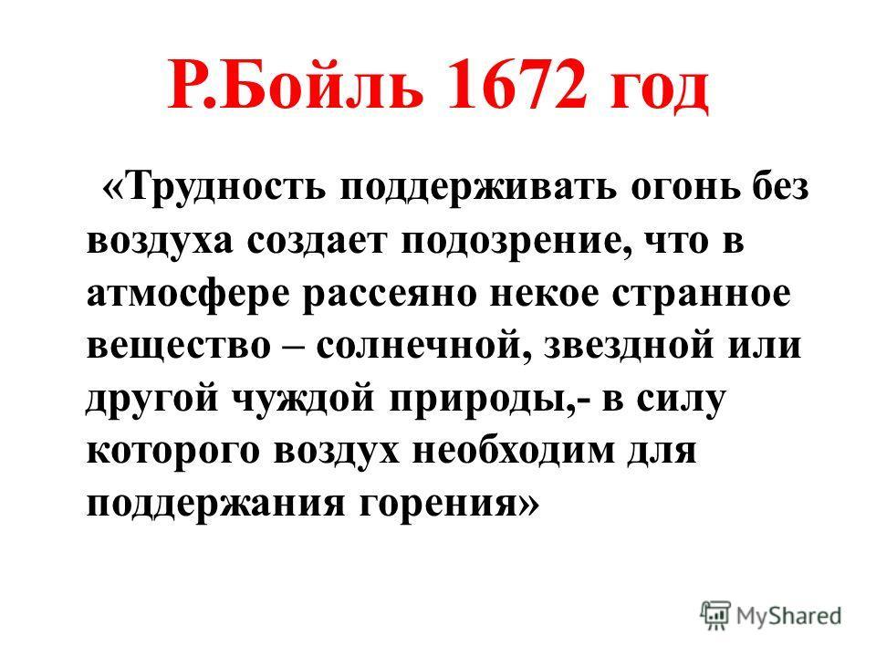 М.В.Ломоносов и Р.Бойль (лат. retorta, буквально повёрнутая назад) лат.