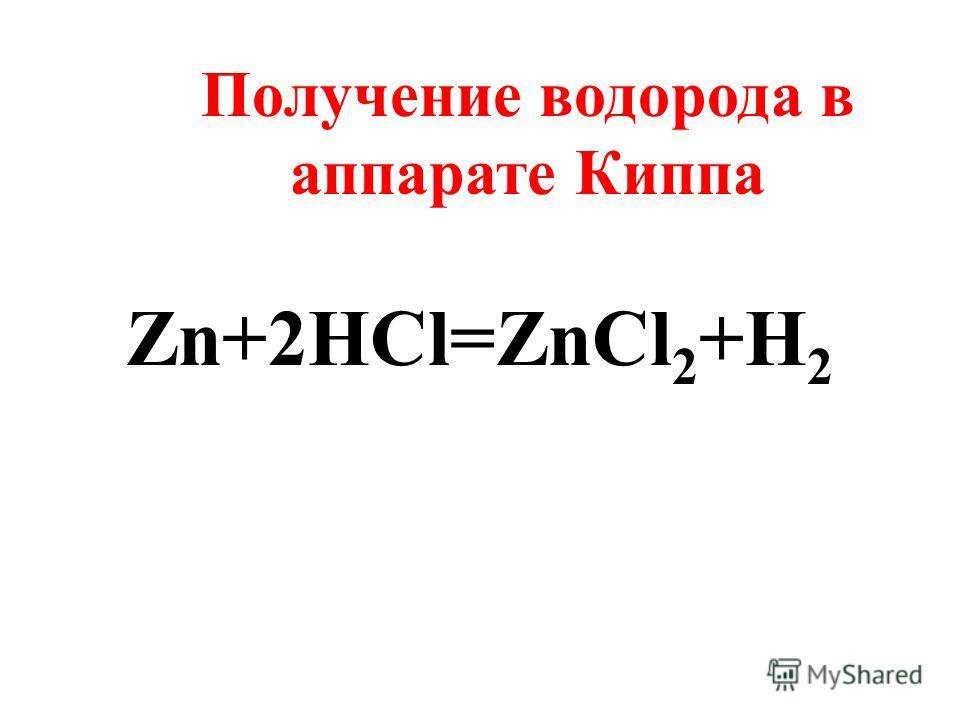 Энергия активации химической реакции