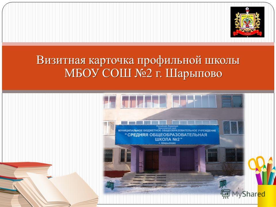 Визитная карточка профильной школы МБОУ СОШ 2 г. Шарыпово
