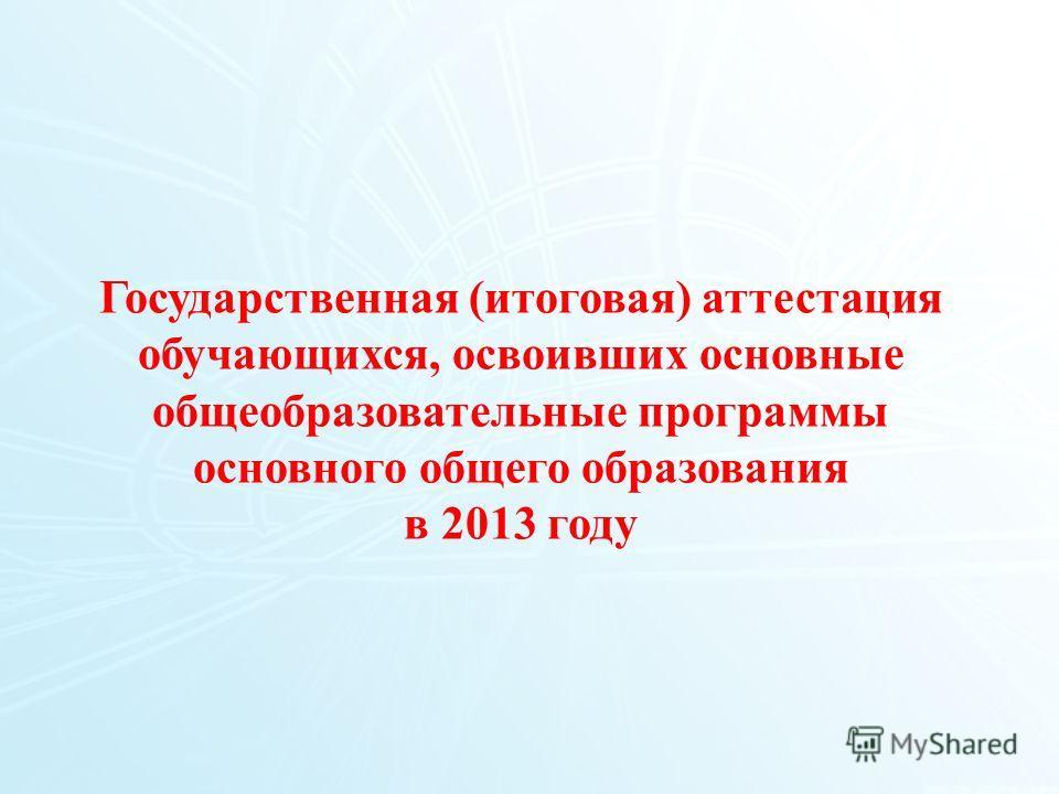 11 Государственная (итоговая) аттестация обучающихся, освоивших основные общеобразовательные программы основного общего образования в 2013 году