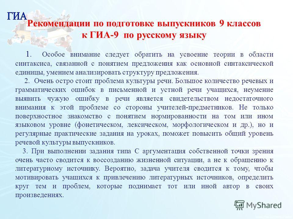 113 Рекомендации по подготовке выпускников 9 классов к ГИА-9 по русскому языку 1. Особое внимание следует обратить на усвоение теории в области синтаксиса, связанной с понятием предложения как основной синтаксической единицы, умением анализировать ст