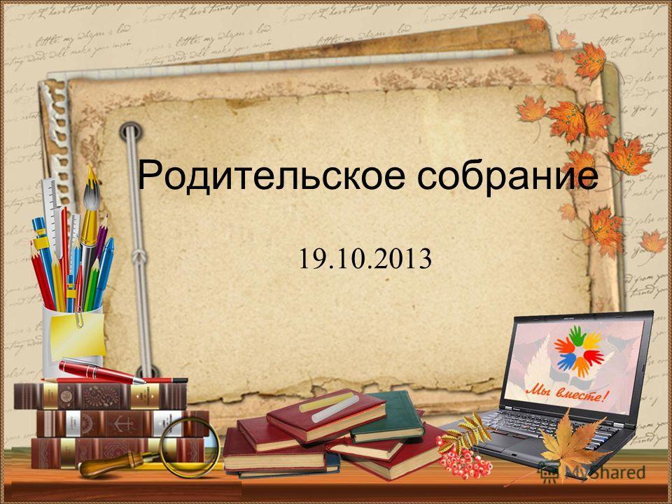 Родительское собрание 19.10.2013