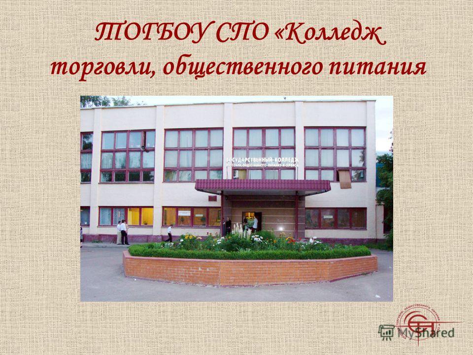 ТОГБОУ СПО «Колледж торговли, общественного питания и сервиса»