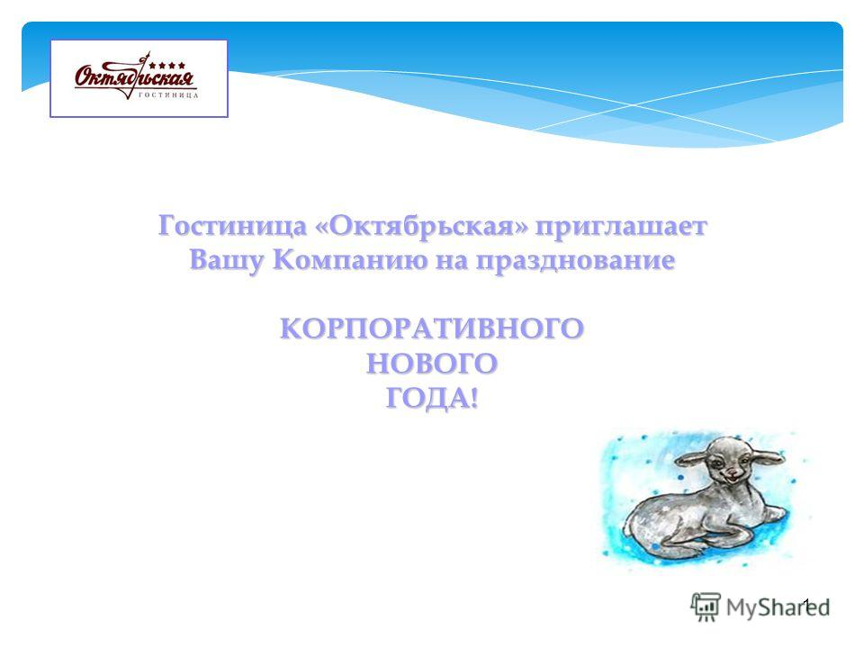 1 Гостиница «Октябрьская» приглашает Вашу Компанию на празднование КОРПОРАТИВНОГОНОВОГОГОДА!