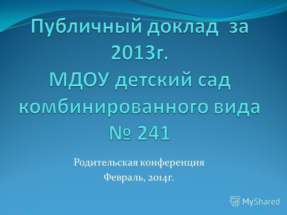 Родительская конференция Февраль, 2014 г.