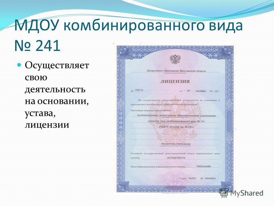 МДОУ комбинированного вида 241 Осуществляет свою деятельность на основании, устава, лицензии
